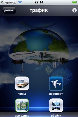 Speak Chinese Today -- China Travel Guides screenshot 3