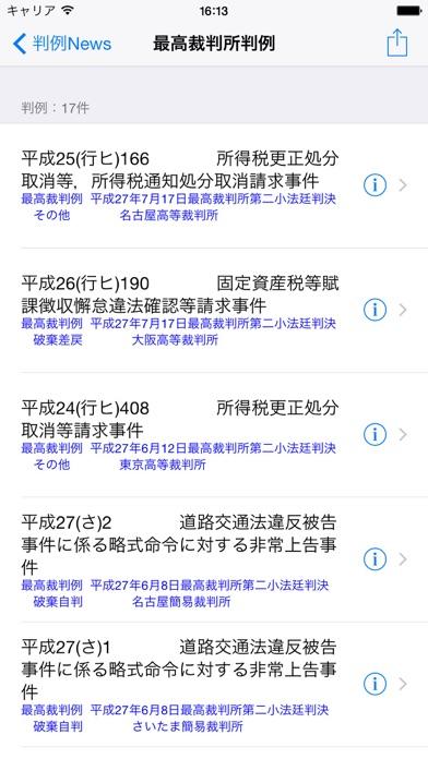 判例NEWS screenshot1