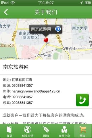 南京旅游网 screenshot 2