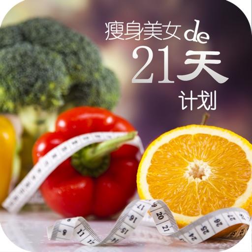 21天减肥法,会吃就会瘦