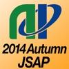 2014年第75回応用物理学会秋季学術講演会