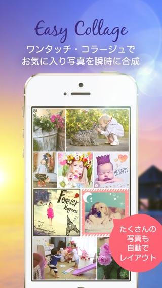 eluv エラブ-アルバム整理&写真コラージュ合成アプリ Screenshot