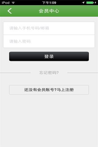 云南土特产 screenshot 1
