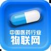 中国医药行业物联网