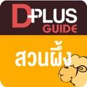 Suanpeung D+Plus Guide icon