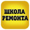 Журнал Школа Ремонта:...