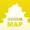 全国お城マップLite〜日本百名城編〜
