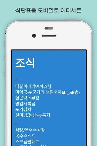 서울성모병원 교직원식단표 screenshot 3