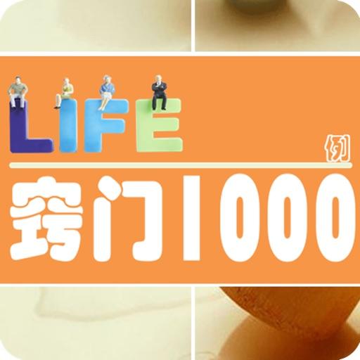 生活窍门1000例–摆脱月光族