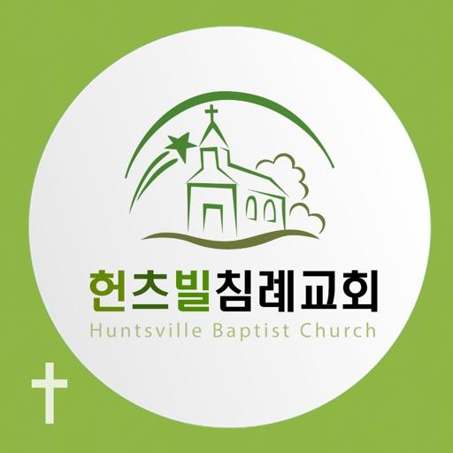 헌츠빌침례교회