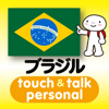 指さし会話ブラジル・ポルトガル touch&talk 【personal version】