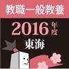 教員採用試験過去問 〜 東海 教職・一般教養 2016年度版
