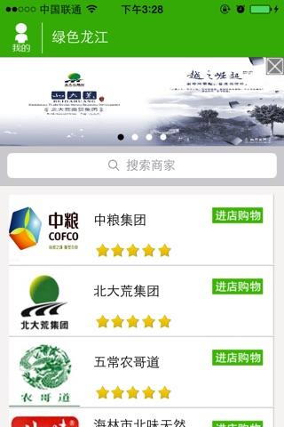 绿色龙江 screenshot 4