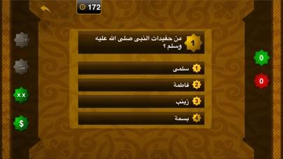 معلوماتك الاسلاميةلقطة شاشة5