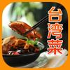 臺灣特色菜譜免費版HD 家庭主妇下厨房居家必备食谱