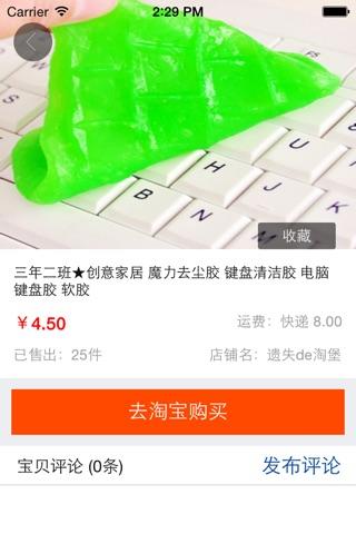 中国清洁用具 screenshot 3