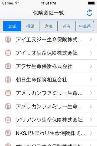 ライフィ保険用語辞典 screenshot 4