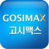 고시맥스(GosiMax)