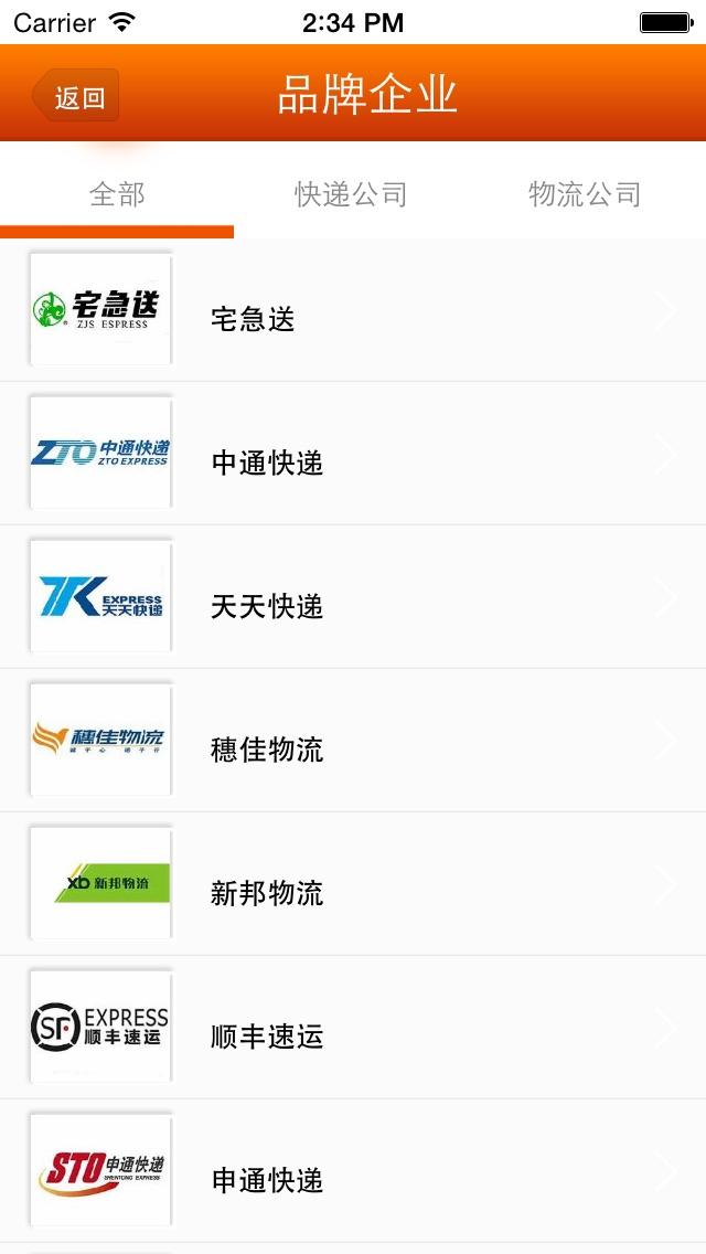 download 电商物流专线联盟 apps 3