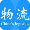 中国物流行业综合平台