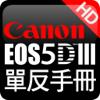 單反天書 Canon EOS 5D Mark III edition