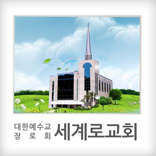 광주세계로교회