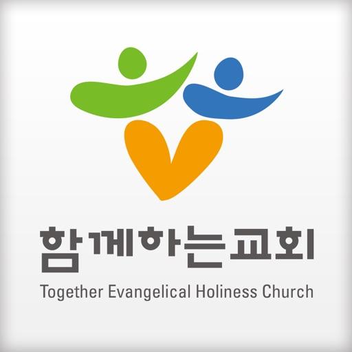 충주함께하는교회