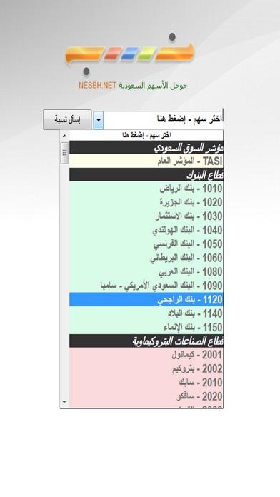 نسبة للأسهم السعوديةلقطة شاشة2