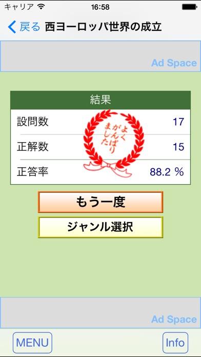 世界史3000問 受験に役立つ!世界史学習アプリの決定版 Screenshot