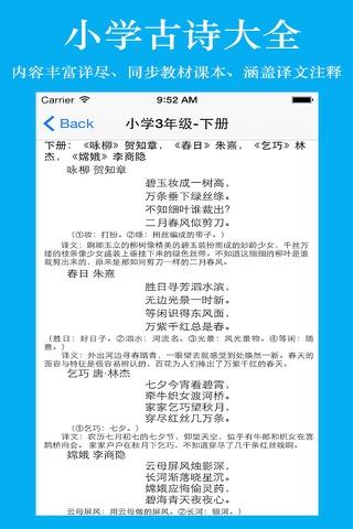 小学1~6年级古诗汇编 screenshot 2