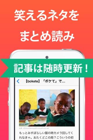 ワロタまとめちゃんねる screenshot 2