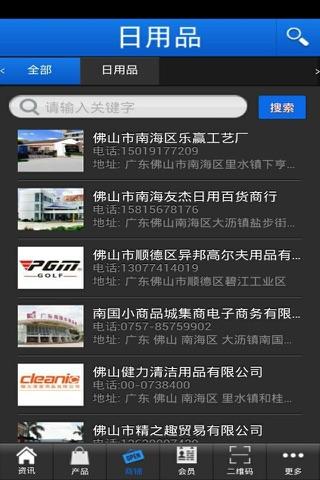 日用品 screenshot 3