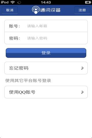 北京通讯设备平台 screenshot 3