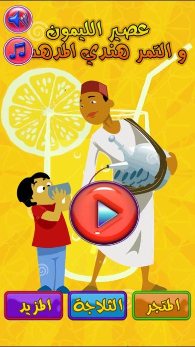لعبة مصنع عصير الليمون - العاب شراب اطفال براعم Baraem Aljazeera Kids Juice Makerلقطة شاشة2