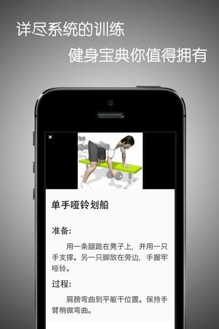 健身计划达人 - 最专业的男士胸肌腹肌塑形私人教练 screenshot 4