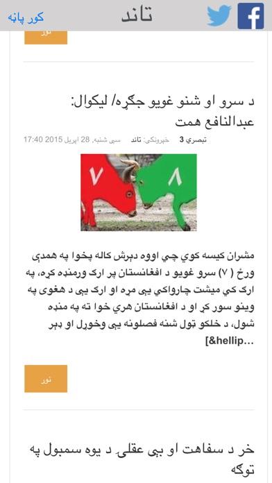 download Taand Pashto apps 3