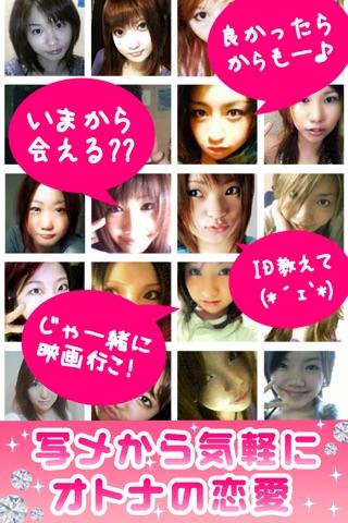 出会い系アプリ i-Mail(アイメール) screenshot 1