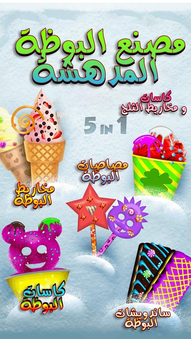 لعبة مصنع البوظة اللذيذة - العاب مثلجات اطفال براعم Baraem Arab Al jazeera Ice Creamلقطة شاشة1