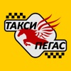 Пегас Такси. Заказ такси в Москве.