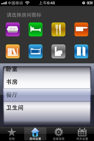 Z-Wave screenshot 3