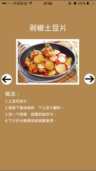 懒人食谱-懒人做菜必备神器屏幕截图3
