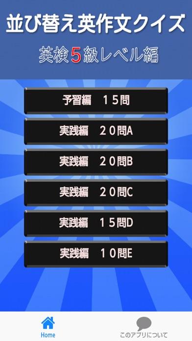 英検5級レベル 並び替え英作文クイズのおすすめ画像1