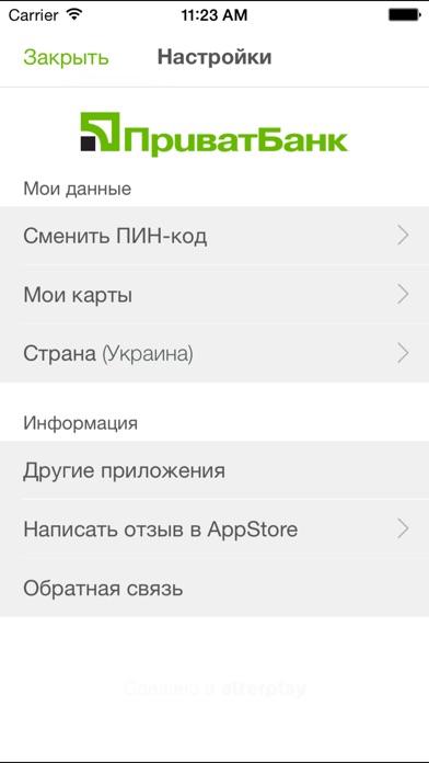 SMS-BankСкриншоты 4