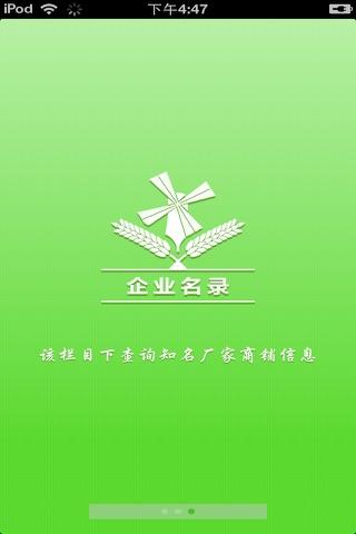 山西农业平台 screenshot 3