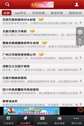 美容化妆门户网 screenshot 3