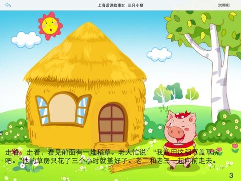 上海话讲故事3:三只小猪HD-冬泉沪语系列 screenshot 1