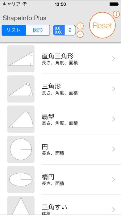 図形電卓  ShapeInfo Plus screenshot1