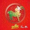 羊年運程-2015最全運程