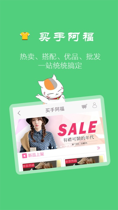 download 阿福买手 apps 1