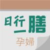 日行一膳 - 孕婦湯水 (免費版)